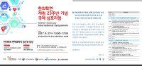 17/9/27 한국한의학연구원 국제 심포지엄