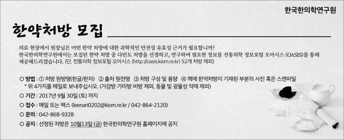~17/9/30 한국한의학연구원, 한약처방 모집