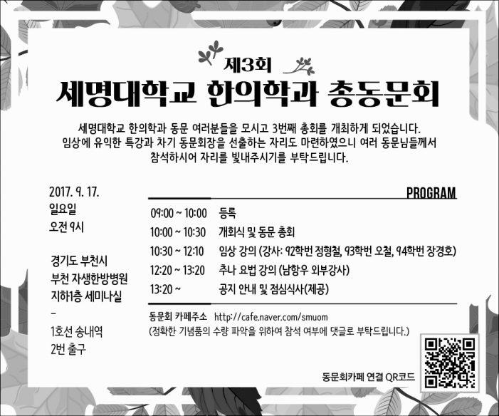 17/9/17 세명대 한의학과 총동문회