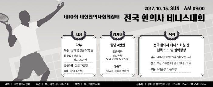 17/10/15 제10회 전국 한의사 테니스대회
