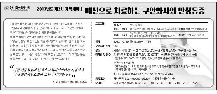 17/10/15 대한여한의사회 제2차 기획세미나