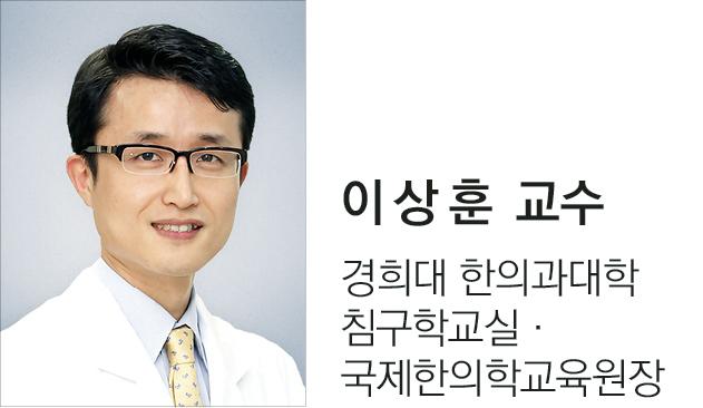 WHO, 한국 등 전통의학 선진모델 활용해 국제사회 보건에 이바지 '목표'