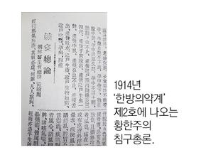 論으로 풀어보는 한국 한의학 (120)