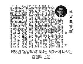 論으로 풀어보는 한국 한의학 (121)