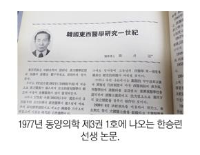 醫史學으로 읽는 近現代韓醫學 (366)
