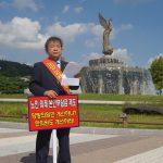 18일 김필건 대한한의사협회장이 청와대 앞에서 한의 노인외래정액제 개선을 촉구하는 단식 투쟁을 펼치고 있다