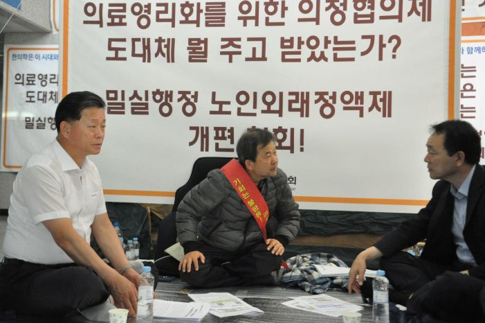김명연·성일종 의원, 김필건 한의협회장 단식장 '방문'