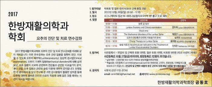 17/10/29 한방재활의학과학회 연수강좌