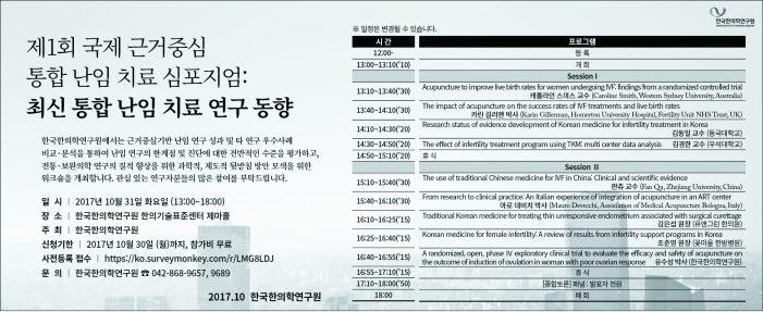 17/10/31 한국한의학연구원 국제 심포지엄