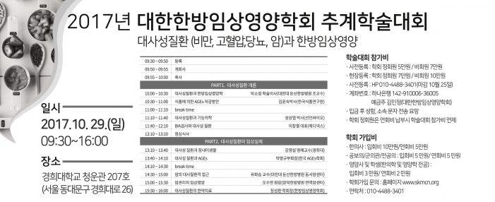 17/10/29 한방임상영양학회 추계학술대회