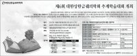 17/10/29 상한금궤의학회 추계학술대회