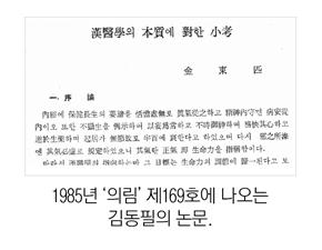 論으로 풀어보는 한국 한의학 (122)