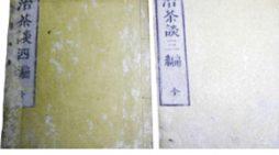 醫史學으로 읽는 近現代 韓醫學 (367)