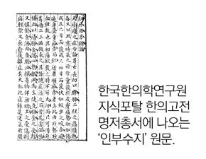 論으로 풀어보는 한국 한의학 (123)