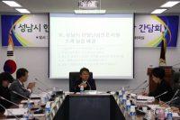 성남시의회, 성남분회와 한의난임사업 현황 공유