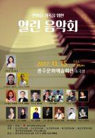광주한의사회, 한의사 가족 위한 음악회 개최