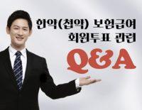 한약(첩약) 보험급여 회원투표 관련  Q&A