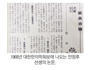 論으로 풀어보는 한국 한의학 (124)