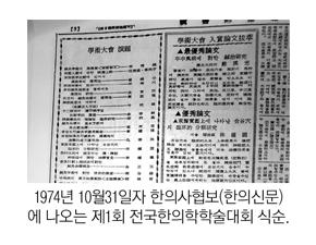 醫史學으로 읽는 近現代 韓醫學 (369)