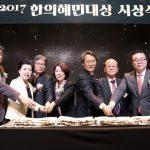 지난 21일 개최된 2017한의혜민대상에 참석한 주요 인사들이 기념촬영을 하고 있다.