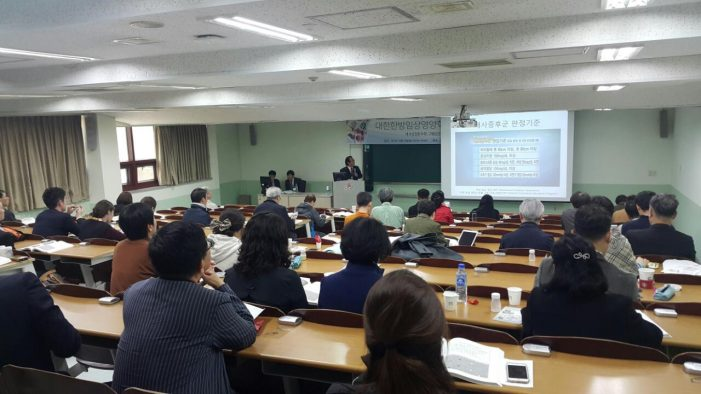 대한한방임상영양학회, '2017년도 추계학술대회' 성료