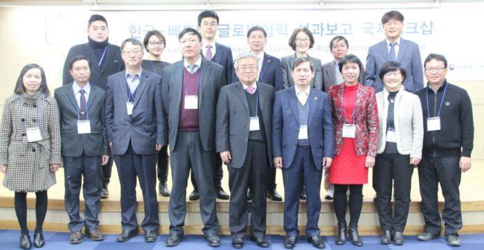 경희대·베트남, 전통의학 협력사업 공동추진 '눈길'