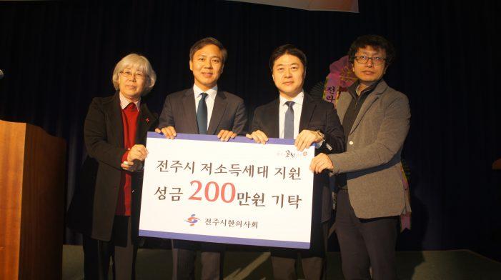 전주시한의사회, 저소득층 따뜻한 겨울나기 '동참'