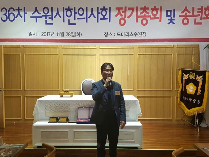 수원시한의사회 정기총회, 이만희 신임 의장 선출
