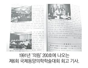 醫史學으로 읽는 近現代 韓醫學 (370)