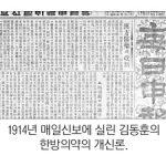 論으로 풀어보는 한국 한의학 (126)