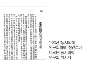 醫史學으로 읽는 近現代 韓醫學 (371)