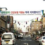 서울약령시장 내에 게시돼 있는 한약(첩약) 건강보험 적용 지지 현수막.