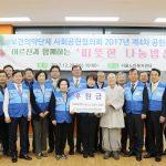 20일 보건의약단체 사회공헌협의회 보건의료단체장들이 서울노인복지센터를 찾아 후원금을 전달하고 있다.