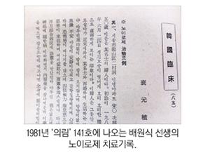 論으로 풀어보는 한국 한의학 (128)