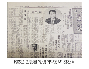 醫史學으로 읽는 近現代 韓醫學 (373)