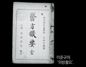 論으로 풀어보는 한국 한의학 (129)