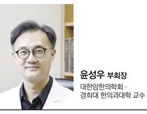 """""""한의 암치료, 현대의학 한계 보완 및  예방·관리서 큰 역할 담당 가능"""""""