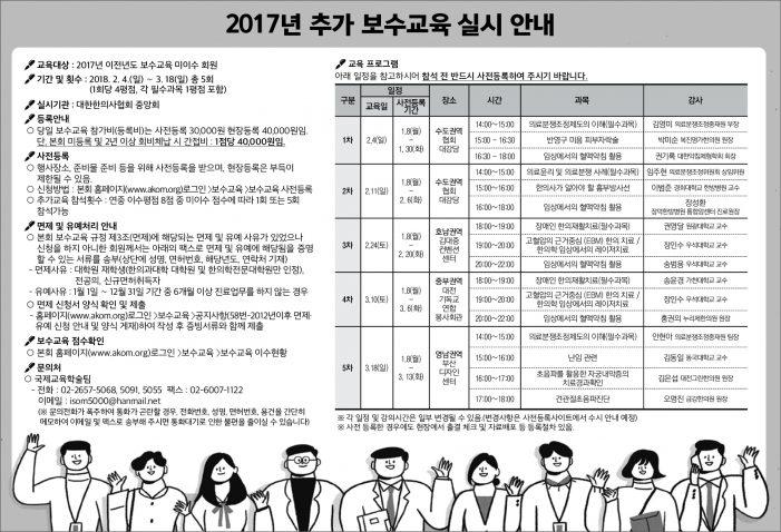 2017년 추가 보수교육 실시 안내