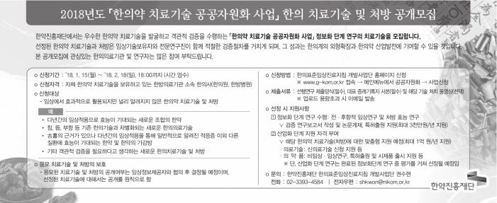 ~18/2/18 한의 치료기술 및 처방 모집-한약진흥재단