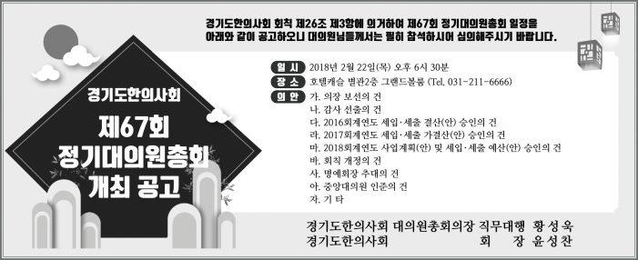 18/2/22 경기도한의사회 정기대의원총회