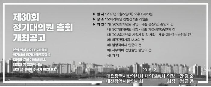 18/2/27 대전광역시한의사회 정기대의원총회
