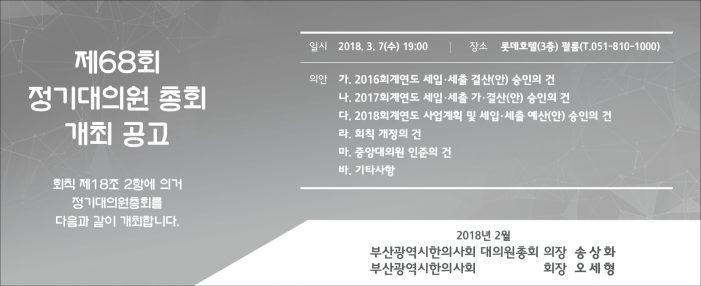 18/3/7 부산광역시한의사회 정기대의원총회