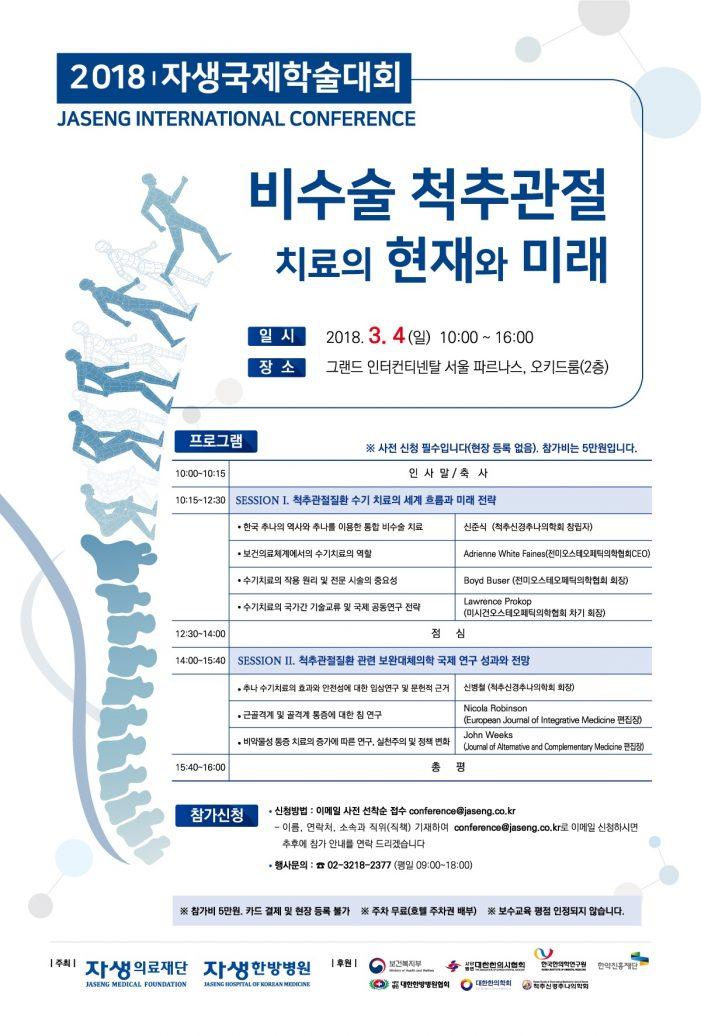 비수술 척추∙관절 치료의 미래, '수기치료'서 답을 찾다!