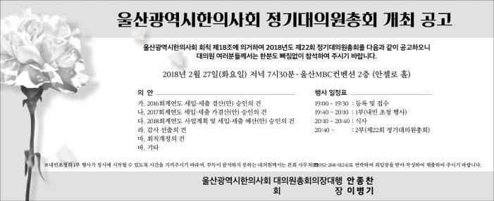 18/2/27 울산광역시한의사회 정기대의원총회