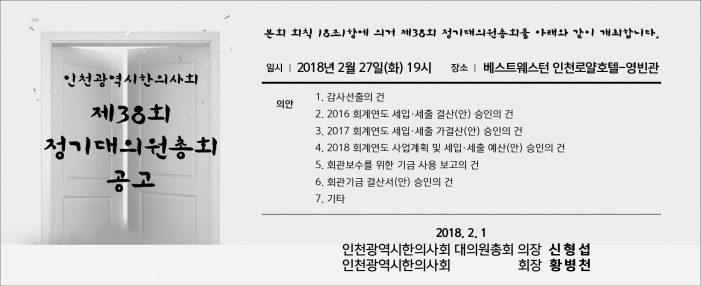 18/2/27 인천광역시한의사회 정기대의원총회