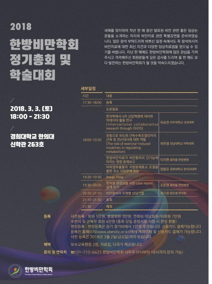 18/3/3 한방비만학회 정기총회 및 학술대회