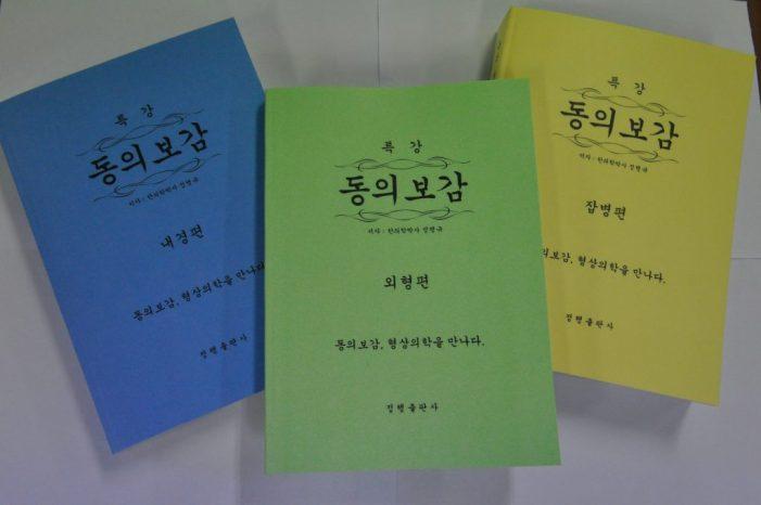 정행규 형상재단 이사장, <특강 동의보감> 출간