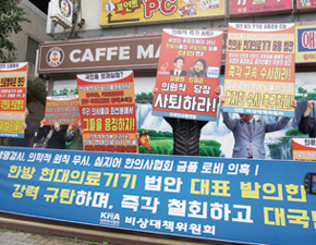 의사협회, 공정위 상대 10억원 과징금 취소 소송 기각