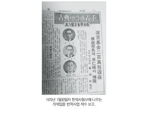 醫史學으로 읽는 近現代 韓醫學 (375)