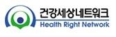 """""""국민건강보험공단은 부적합 인사 임명을 철회하라!"""""""